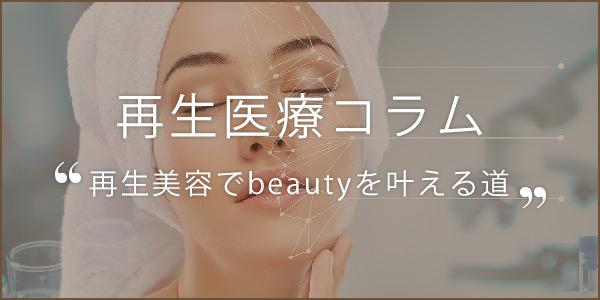 再生医療コラム ~再生美容でbeautyを叶える道~